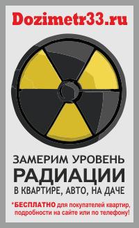 замер радиационного фона, электромагнитного излучения, радиоизлучения во Владимир