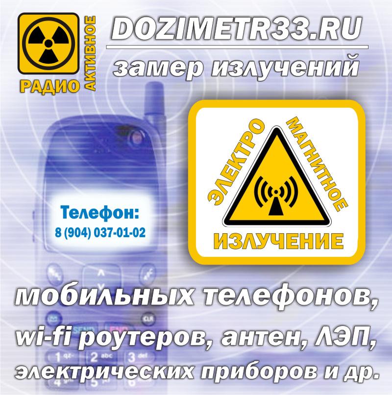 Замеры излучений во Владимире: электро магнитное излучение, радио активное в квартире и на рабочем месте