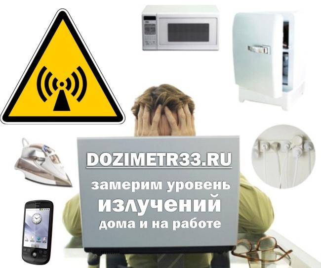 Замер электро магнитного излучения в квартире, офисе и др. местах