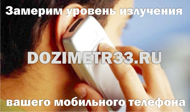 Замерим уроверь излучения от вашего мобильного - сотового телефона, сделаем сравнительный замер другим телефоном, предложим варианты защиты от электромагнитного излучения